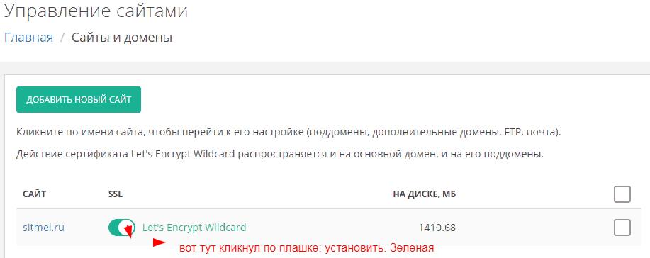 ППеревод сайта на https